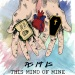 this_mind_of_mine